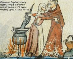 """DOCUMENTATION FOR KISSING THE COOK - - Per the description on the British Library's websites, these illustrations (from the Smithfield Decretals, c. show """"a clerk with holy water vessel [who] kisses the cook and robs the pot. Medieval Life, Medieval Art, Medieval Manuscript, Illuminated Manuscript, Renaissance, 14th Century Clothing, Isabella Of Castile, High Middle Ages, Dark Ages"""