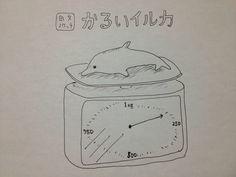 """kaibun-sketch """"Karui Iruka"""""""
