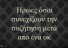 Ναιιιιιι 😂 Motivational Quotes, Funny Quotes, Life Quotes, Greek Quotes, Funny Moments, Picture Quotes, Strong, Personalized Items, Memes