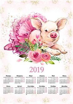 Pig watercolor calendar page Pig Art, Year Of The Pig, This Little Piggy, Cute Pigs, Happy Chinese New Year, Watercolor Animals, Christmas Printables, Illustrations, Christmas Art