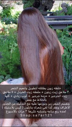 Beauty Tips For Glowing Skin, Beauty Skin, Hair Beauty, Beauty Care Routine, Hair Care Routine, Hair Care Recipes, Hair Care Tips, Ash Brown Hair Color, Beauty Recipe