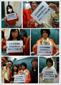 三重高中生,爭取100%言論自由。— 在新北市立三重高中 New Taipei, Movie Posters, Movies, Films, Film Poster, Film Books, Film Posters, Movie Theater, Billboard