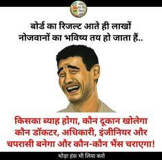 Funny Sms, Funny Jokes In Hindi, Funny Statuses, Funny School Jokes, School Humor, Stupid Quotes, Jokes Quotes, Funny Quotes, Weird Facts