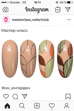 Fancy Nails, Trendy Nails, Cute Nails, Nail Art Designs Videos, Nail Art Videos, Autumn Nails, Fall Nail Art, Gem Nails, Nail Manicure