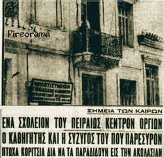 Pireorama ιστορίας και πολιτισμού: Βούρλα, Τρούμπα και Χαμοζωή Homeland, Greece, Movies, Movie Posters, Vintage, Greece Country, Films, Film Poster, Cinema