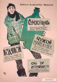 Samogonshiki (1961)