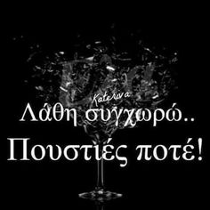 Inspiring Quotes About Life, Inspirational Quotes, Funny Quotes, Life Quotes, Greek Words, Greek Quotes, Life Is Good, Wisdom, Thoughts