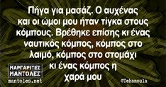 Funny Greek Quotes, Out Loud, Babe, Spa, Wellness