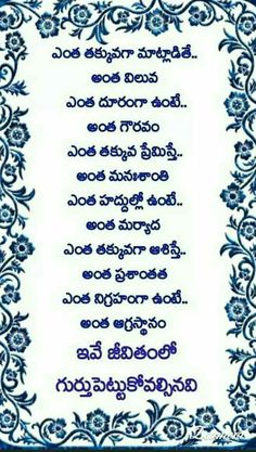 Telugu Inspirational Quotes, Good Morning Inspirational Quotes, Motivational Quotes, Good Morning Dear Friend, Good Morning Messages, Life Quotes Pictures, Dad Quotes, Life Lesson Quotes, Life Lessons