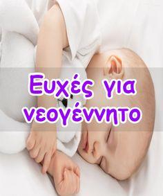#ευχες #νεογεννητο #μωρο