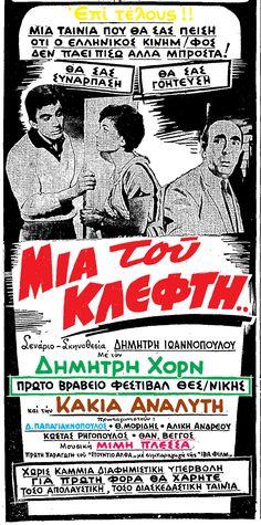 Μια του κλέφτη, 1961 Greek, Comic Books, Memes, Films, Movie Posters, Cinema, Illustrations, Artists, Movies