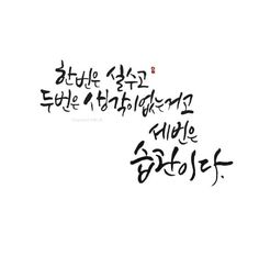 Wise Quotes, Famous Quotes, Words Quotes, Inspirational Quotes, Sayings, Language Quotes, Korean Quotes, Learn Korean, Life Words