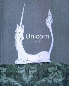 U for Unicorn #unicorn