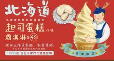 7-11北海道起司蛋糕霜淇淋 Food Graphic Design, Food Poster Design, Pop Design, Book Design Layout, Menu Design, Banner Design, Flyer Design, Graphic Design Typography, Food Banner
