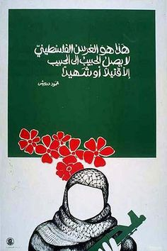 Translation/Interpretation/Caption Text:  Arabic translation: This is the Palestinian wedding:  Never will lover reach lover  Except as martyr or fugitive.  By Mahmoud Darwish  From: Blessed Be That Which Has Not Come!