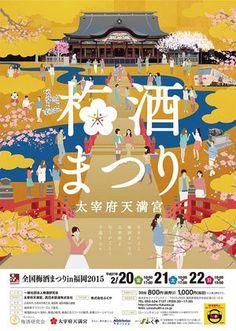 日本語 チラシ・フライヤー・ポスター等