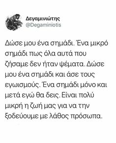 Greek Love Quotes, I Still Miss You, Words Quotes, Sayings, Greek Words, Movie Quotes, Self, Thoughts, Feelings