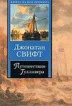 Путешествия Гулливера. Начните читать книги Свифт Джонатан в электронной онлайн библиотеке booksonline.com.ua. Читайте любимые книги с мобильного или ПК бесплатно и без регистрации.