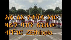 Ale Lene Yeteshale Neger by Liq Mezmer Tewodrose
