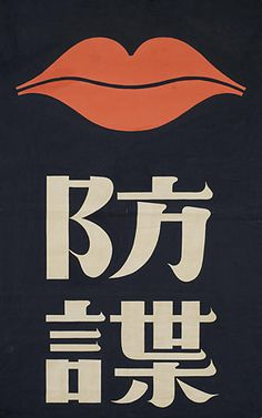 poster by Ikko Tanaka (1940's) I asked my roomate sissy what this translates to and it means prevent lies