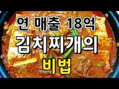 Snack Recipes, Cooking Recipes, Cooking Tools, Korean Food, Kimchi, Diy Food, Food Truck, Pop Tarts, Asian Recipes