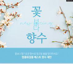 [명품화장품] 베스트 봄 향수 제안 | 백화점을 클릭하다. AK 몰