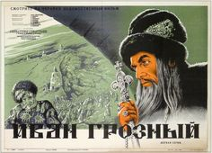 Ivan the Terrible - Part I (Foreign) 11x17 Movie Poster (1944)