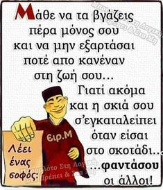 Greek Quotes, True Words, Notes, Wisdom, Humor, Sayings, Minions, Truths, Cards