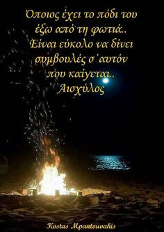 Greek Quotes, Movie Quotes, Wisdom, Humor, Words, Movies, Movie Posters, Film Quotes, Film Poster