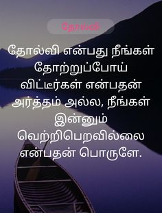531 Best Tamil Quotes Images In 2019 Quote Life Quotes About Life