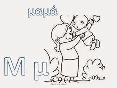 Learn Greek, Alphabet, Comics, Learning, School, Blog, Fictional Characters, Alpha Bet, Studying