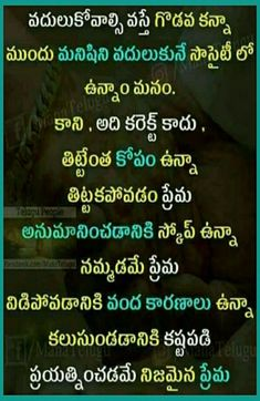 s Clothing Children's Clothing Love Quotes In Telugu, Telugu Inspirational Quotes, Good Morning Inspirational Quotes, Motivational Quotes For Life, Morning Quotes, Inspiring Quotes, Done Quotes, Meant To Be Quotes, Friendship Breakup Quotes