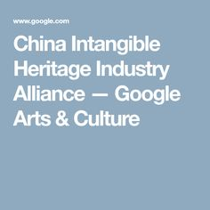 China Intangible Heritage Industry Alliance — Google Arts & Culture