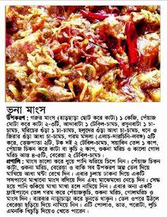 Bangladeshi food recipe bangladeshi food recipe forumfinder Gallery