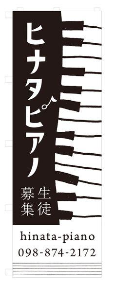 ヒナタピアノのぼりの画像:アイデアにんべん
