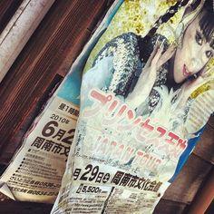 @kitao777 「プリンセス天功は、半年に一度来る。 #jidori0610 #yamaguchi #hofu」