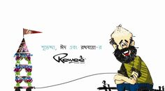 Rewee wishes Happy Rathyatra and Eid 2015