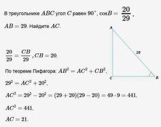Как решаются простые задачи по геометрии: Как решаются самые простые задачи по геометрии - Данный плейлист с решенными задачами по геометрии из краевой диагностической работы за 11 класс, поможет ученикам понять многие темы из 7-9 класса. Онлайн тесты. Решение демо варианта ЕГЭ по математике 2014. Много разных решений. #ege #urok #po_matematike #geometrii #video_uroki