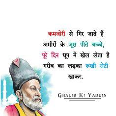 Hindi Quotes Images, Shyari Quotes, Sufi Quotes, Motivational Quotes In Hindi, Spiritual Quotes, Inspirational Quotes, Qoutes, Love Quotes For Her, Romantic Love Quotes