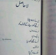 Poem Quotes, Urdu Quotes, Poems, Quotes From Novels, Literary Quotes, Urdu Novels, Islamic Love Quotes, Urdu Poetry, Literature