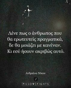 Greek Love Quotes, Greek Words, Crying, Wisdom, Motivation, Photos, Inspiring Sayings, Greek Sayings, Determination
