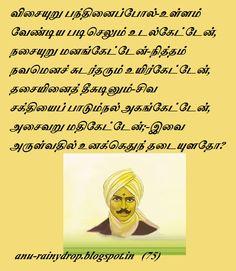 அனுவின் தமிழ் துளிகள்: கவிக்காக.... Tamil Love Quotes, Powerful Motivational Quotes, Dialogue Images, Tamil Stories, Tamil Songs Lyrics, Tamil Language, Devotional Quotes, Comedy Quotes, Joker Quotes