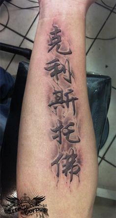 Tattoo clalligraphie Arte Corpus Par guy Guy Tattoos, Chicano Tattoos, Cool Forearm Tattoos, Black Ink Tattoos, Love Tattoos, Arm Band Tattoo, Hand Tattoos, Tattoos For Guys, Chinese Letter Tattoos