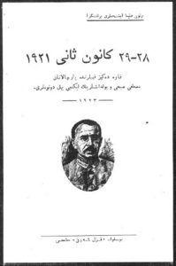 تاريخ الكمالية الدموي 8221 قتل مصطفى صبحي 8221 بتاريخ 28 1 1921 8220 Guc