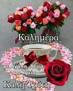 Good Morning, Floral Wreath, Wreaths, Anastasia, Happy, Buen Dia, Floral Crown, Bonjour, Door Wreaths