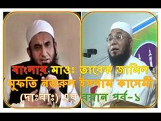 ((( কেরানীগঞ্জ বাংলাওয়ালী মসজিদ ))): বাংলার মাওঃ তারেক জামিল !!! মুফতি নজরুল…
