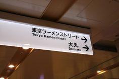 Tokyo Ramen Street    At First Avenue Tokyo Station (map)  B1F Yaesu South Exit  tokyoeki-1bangai.co.jp/ramenstreet