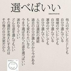 どんな道を選んでもいい|女性のホンネ川柳 オフィシャルブログ「キミのままでいい」Powered by Ameba