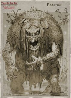 Slavic mythology by Roman Papsuev(tales of old rus) - swamp demon(bolotnic). Russian Fairytales, fantasy
