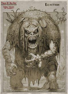 Slavic mythology by Roman Papsuev(tales of old rus) - swamp demon(bolotnic). Russian Fairytales, fantasy